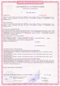Сертификат на откатные противопожарные ворота FireMarc EI-90