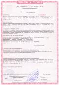 Сертификат Fireshield-S EI-120 «Гармошка»