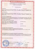 Сертификат Firerollgate - EI60