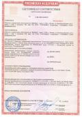 Сертификат Firerollgate - EI90