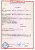 Сертификат распашные ворота FireGate-D